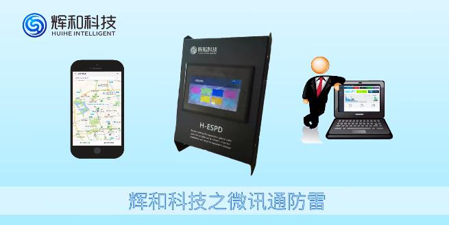 微讯通产品视频介绍