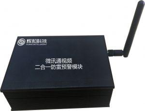 微讯通视频防雷预警设备(前端220V供电摄像头)