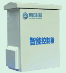 辉和科技云--配电柜温度及局放监测运维管理系统